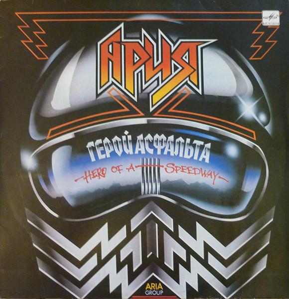 Ария-Герой-Асфальта-1987