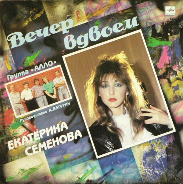 Екатерина-Семенова-И-Алло-–-Вечер-Вдвоем-1989
