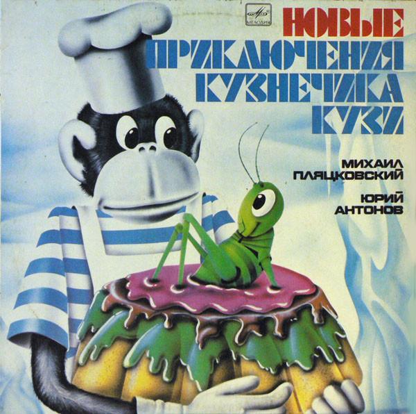 Юрий-Антонов-–-Новые-Приключения-Кузнечика-Кузи-1983