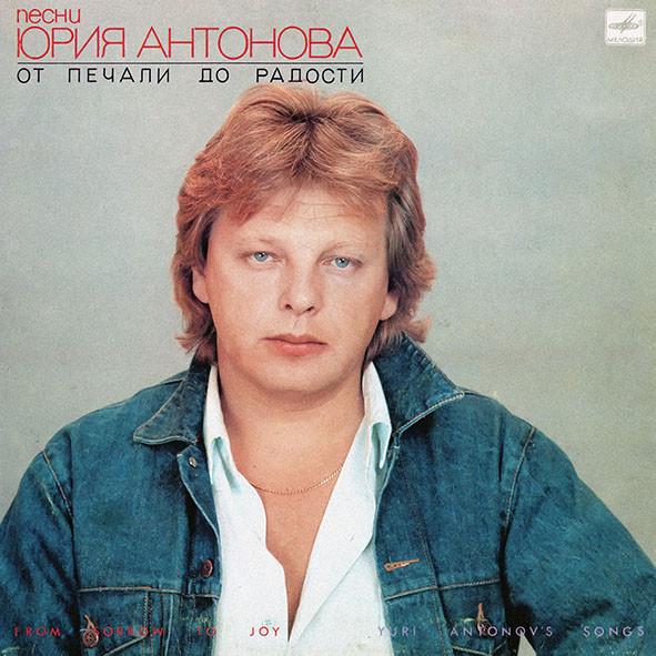 Юрий-Антонов-–-От-Печали-До-Радости-1986