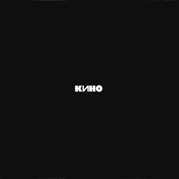 кино черный альбом 1991