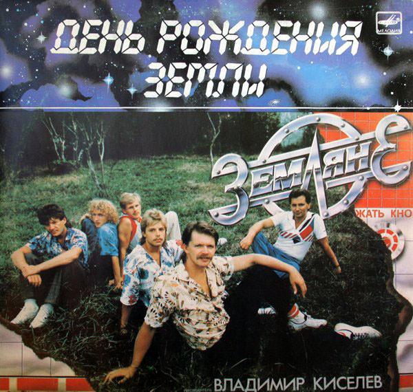 Земляне - день рождения земли (1987)
