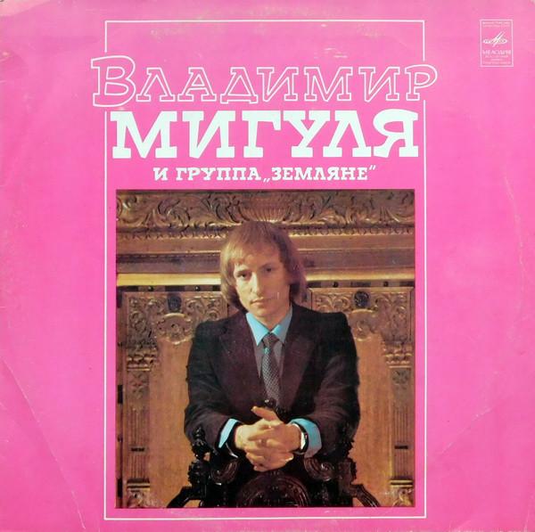 Владимир Мигуля И Земляне – Песни В. Мигули (1981)