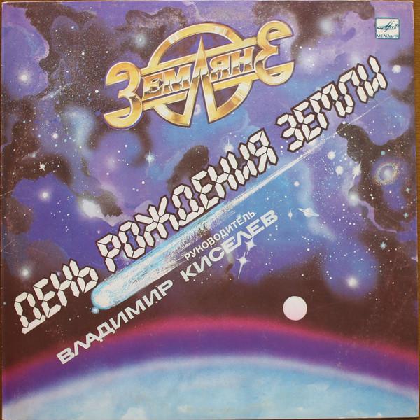 Земляне - день рождения земли (1987) alternative