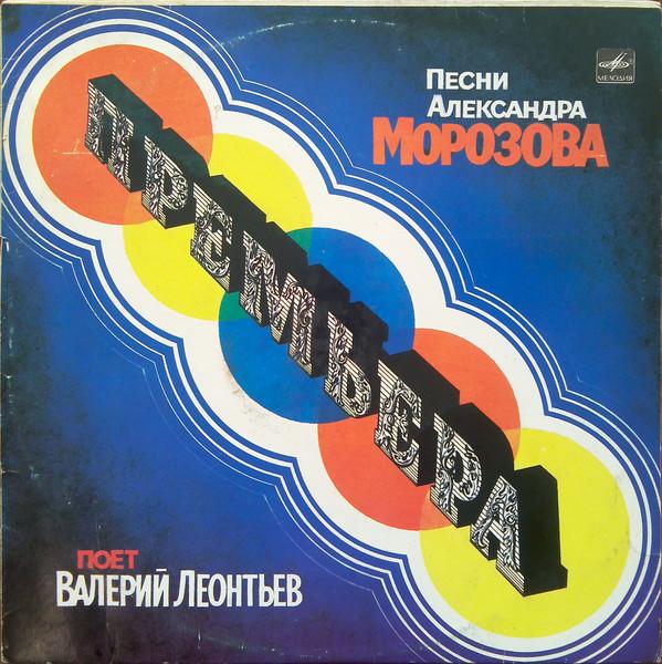 Валерий Леонтьев, Александр Морозов (2) - Премьера