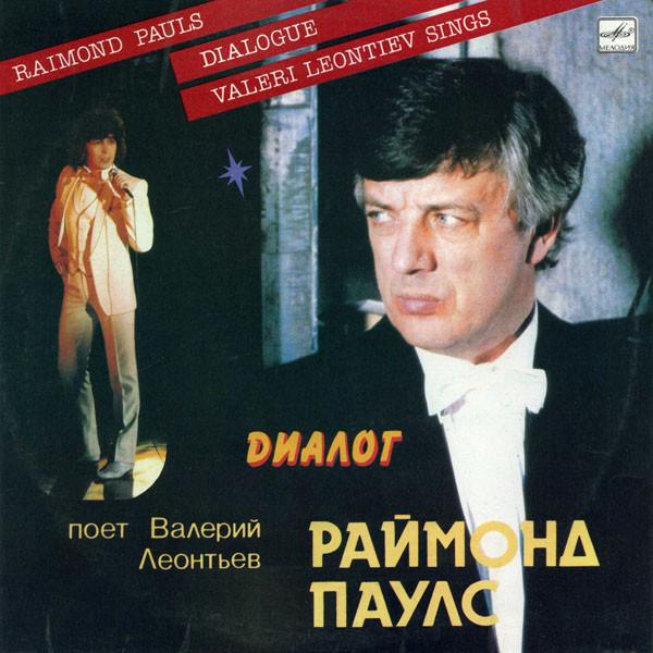Валерий Леонтьев – Диалог