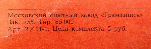 Тираж на конверте пластинки Высоцкого Сыновья Уходят В Бой