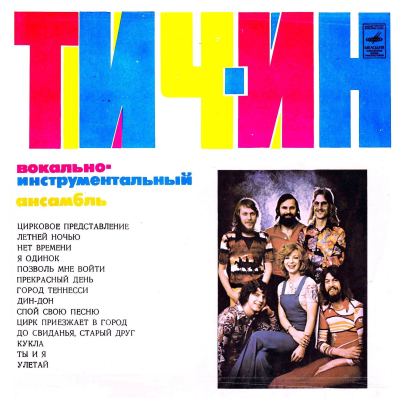 Teach In - Festival (Soviet Edition)